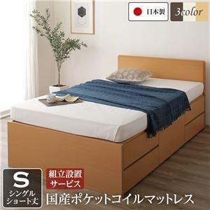 その他 組立設置サービス フラットヘッドボード 頑丈ボックス収納 ベッド ショート丈 シングル ナチュラル 日本製 ポケットコイルマットレス ds-2111287