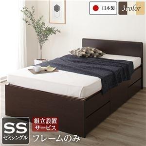 その他 組立設置サービス フラットヘッドボード 頑丈ボックス収納 ベッド セミシングル (フレームのみ) ダークブラウン 日本製 ds-2111308