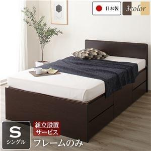 その他 組立設置サービス フラットヘッドボード 頑丈ボックス収納 ベッド シングル (フレームのみ) ダークブラウン 日本製 ds-2111310