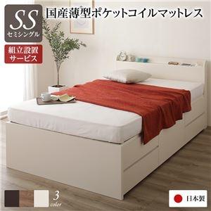 その他 組立設置サービス 薄型宮付き 頑丈ボックス収納 ベッド セミシングル アイボリー 日本製 ポケットコイルマットレス 引き出し5杯 ds-2111329