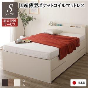 その他 組立設置サービス 薄型宮付き 頑丈ボックス収納 ベッド シングル アイボリー 日本製 ポケットコイルマットレス 引き出し5杯 ds-2111331