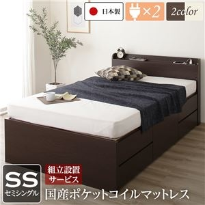 その他 組立設置サービス 薄型宮付き 頑丈ボックス収納 ベッド セミシングル ダークブラウン 日本製 ポケットコイルマットレス 引き出し5杯 ds-2111349