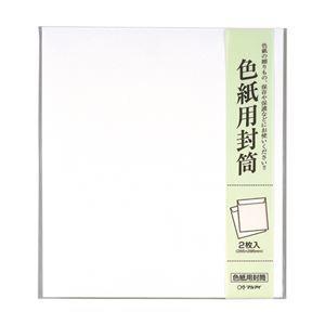 その他 (まとめ) マルアイ 色紙用封筒 255×285mmシキシ-320 1パック(2枚) 【×30セット】 ds-2115033