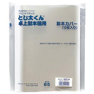 その他 (まとめ) ジャパンインターナショナルコマースとじ太くん専用カバー B5タテ 背幅1.5mm クリア/ホワイト 4120001 1パック(10枚) 【×5セット】 ds-2115408