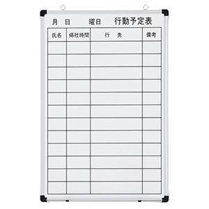その他 TANOSEE壁掛け用ホーローホワイトボード 行動予定表 600×900mm タテ 1枚 ds-2118301