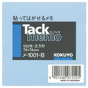 タックメモ(ノートタイプ)74×74mm 正方形 青 1冊 その他 ds-2119118 【×30セット】 コクヨ (まとめ) メ-1001-B