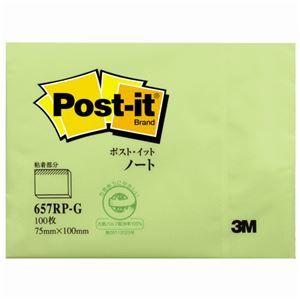 その他 (まとめ) 3M ポスト・イット ノート再生紙スタンダードカラー 75×100mm グリーン 657RP-G 1冊 【×30セット】 ds-2119213