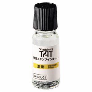 その他 シヤチハタ 強着スタンプインキ タート溶剤(多目的タイプ) 小瓶 55ml SOL-1-31 1セット(12個) ds-2120599