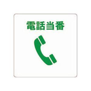 その他 (まとめ) TRUSCO 当番プレート 電話当番TOB-TEL 1枚 【×30セット】 ds-2121428