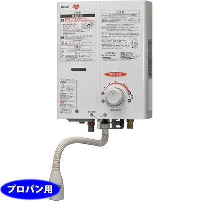 リンナイ ガス小型湯沸器【プロパンガス用】 RUS-V561KWH-LP【納期目安:3週間】
