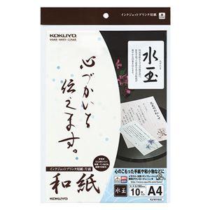 その他まとめ コクヨ インクジェットプリンタ用紙 和紙A4 水玉柄 KJ W110 2 1冊 10枚×10セットdrxBCedo