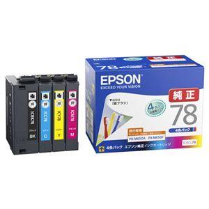 その他 エプソン インクカートリッジ 4色パックIC4CL78 1箱(4個:各色1個) ds-2125070
