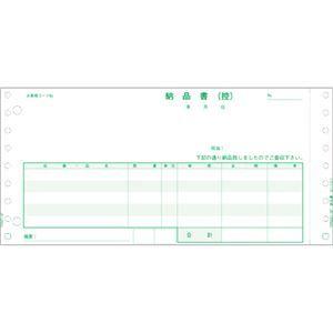 その他 TANOSEE 納品書(連続伝票)9.5×4.5インチ 4枚複写 1セット(1000組:500組×2箱) ds-2125072