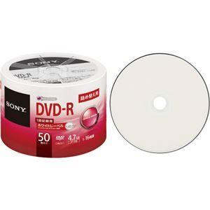 その他 ソニー データ用DVD-R 4.7GB1-16倍速 ホワイトワイドプリンタブル 詰替用 50DMR47TPB 1セット(300枚:50枚×6個) ds-2125235