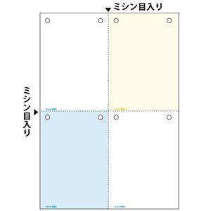 その他 ヒサゴ マルチプリンタ帳票 A4 カラー4面(ブルー/クリーム/ホワイト2枚) 8穴 BP2015Z 1箱(1200枚) ds-2125329
