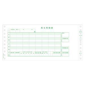その他 ヒサゴ 給与封筒11_2/10×5インチ 3P BP1201 1箱(500セット) ds-2125390