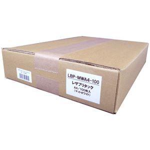 その他 ムトウユニパック レザプリタックレーザープリンタ用タックライト マットホワイト A4 LBP-MWA4-100 1パック(100枚) ds-2125412