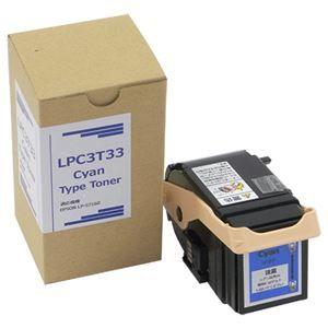その他 トナーカートリッジ LPC3T33C汎用品 シアン 1個 ds-2125426