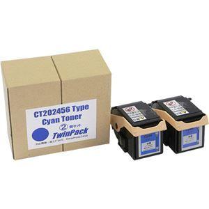 その他 トナーカートリッジ CT202456汎用品 シアン 1箱(2個) ds-2125583