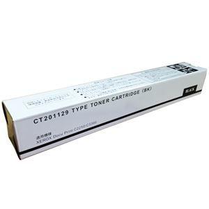 その他 トナーカートリッジ CT201129汎用品 ブラック 1個 ds-2125875