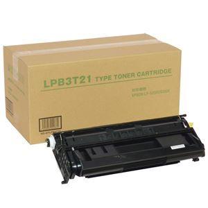 その他 トナーカートリッジ LPB3T21汎用品 1個 ds-2125937