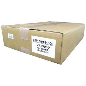 その他 ムトウユニパック レザプリタックレーザープリンタ用タックライト グロスホワイト A3 LBP-GWA3-500 1ケース(500枚) ds-2126329