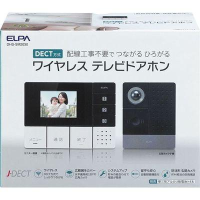 ELPA エルパ(ELPA) DECT方式 ワイヤレステレビドアホン DHS-SM2030 1コ入 4901087207824【納期目安:2週間】