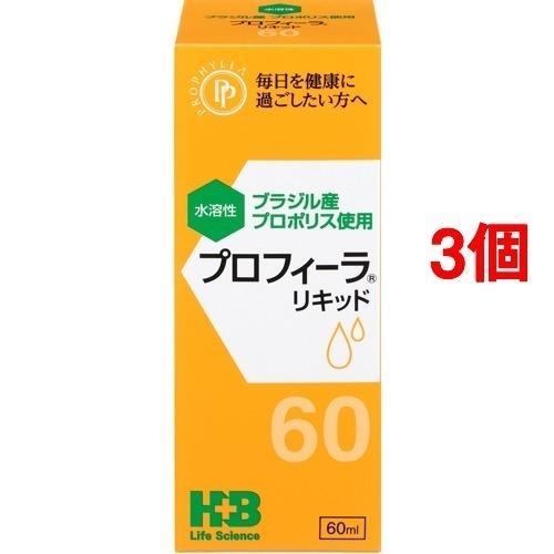 H+Bライフサイエンス プロフィーラリキッド 60mL*3コセット 26980