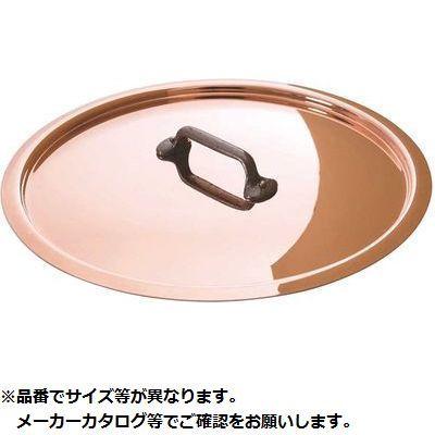 モヴィエル 純銅製フライパン12cm用蓋 3574906508122