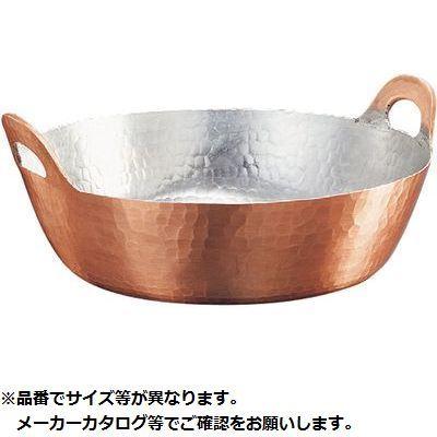 新光金属 新鎚器銅器 天ぷら鍋 24cm SN-4 05-0026-0501【納期目安:1週間】