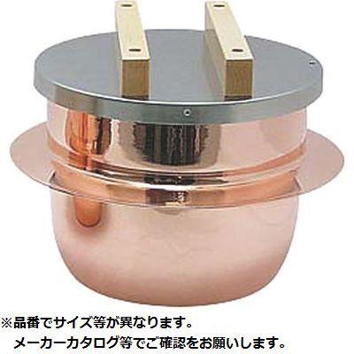 新光金属 純銅製炊飯釜 ごはんはどうだ CM-5 05-0549-0602【納期目安:1週間】