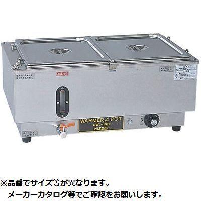 その他 電気ウォーマーポット ヨコ型 NWL-870WAH 蓋=ヒンジ付 05-0366-0103【納期目安:2週間】