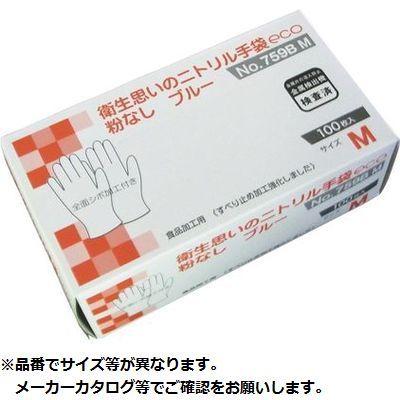 オカモト食品衛生用品課 衛生思いのニトリル手袋エコノミー(ブルー) 759B 4547691714688