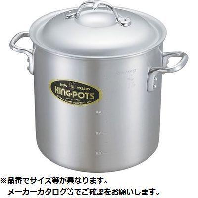 中尾アルミ製作所 ニューキング 寸胴鍋 42cm(57.0L) KND-004010