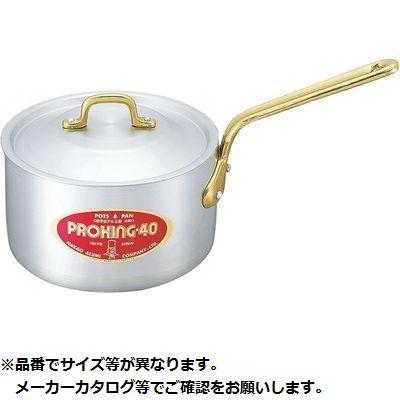 中尾アルミ製作所 プロキング 片手鍋 24cm(6.2L) KND-003037