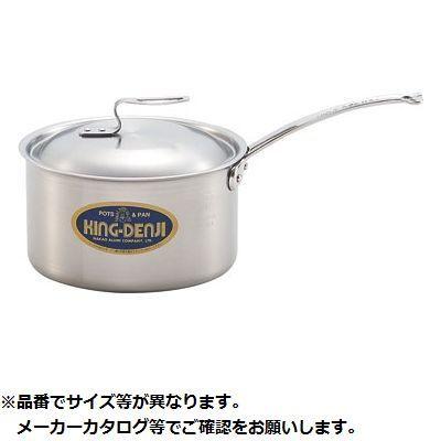 中尾アルミ製作所 ニューキングデンジ 片手鍋 27cm(8.4L) KND-350137