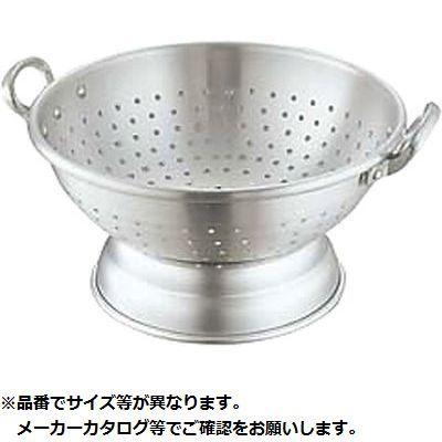 その他 アルミコランダーボール 48cm KND-035109