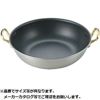 中尾アルミ製作所 キングフロン 中華鍋(両手)30cm 05-0040-0602