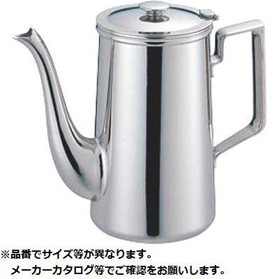 和田助製作所 SW 18-8C型コーヒーポット 3人用 KND-160037