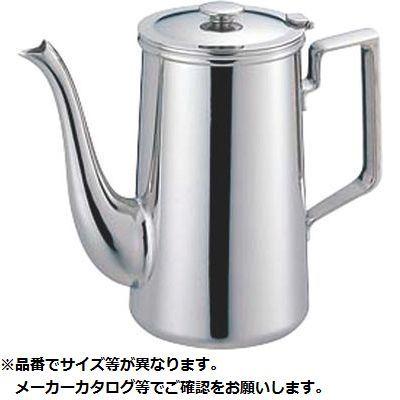 和田助製作所 SW 18-8C型コーヒーポット 8人用 05-0447-1204【納期目安:1週間】
