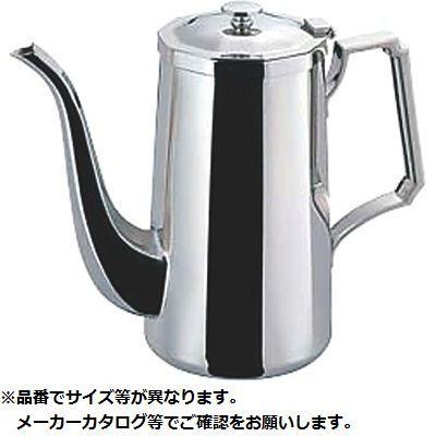 和田助製作所 SW 18-8角型コーヒーポット 3人用 05-0448-0102【納期目安:1週間】