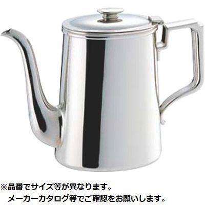和田助製作所 SW 18-8小判型コーヒーポット 3人用 570cc 05-0448-0302【納期目安:1週間】