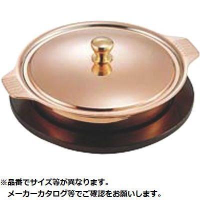 その他 SW 銅鍋型キャセール 18cm 05-0505-0301【納期目安:1週間】
