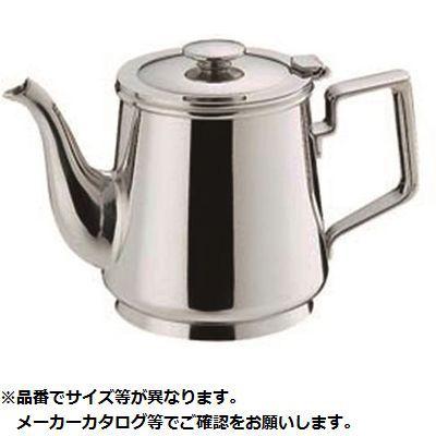 和田助製作所 SW 18-8C型ティーポット 5人用 05-0448-0903【納期目安:1週間】