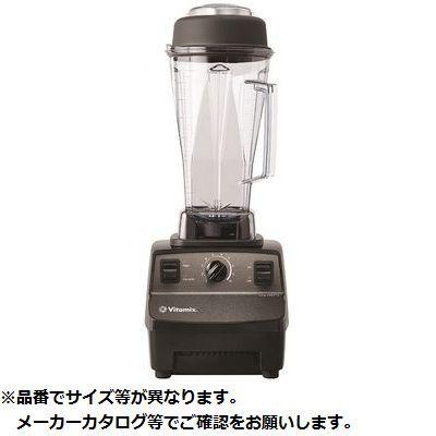 その他 バイタミックス ブレンダー バイタプレップ3 KND-623717