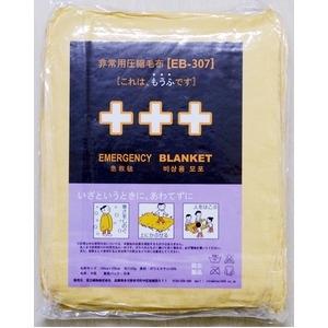 その他 非常用圧縮 難熱毛布 EB-307BOX 10枚入 ds-2122691