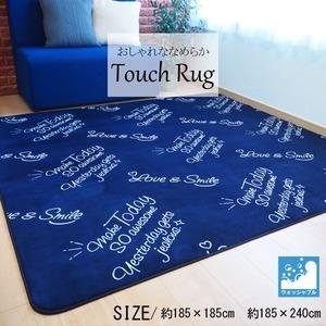 その他 おしゃれななめらか ラグマット/絨毯 【ネイビー 約3畳 約185cm×240cm】 洗える ホットカーペット 床暖房対応 『TouchRug』 ds-2130971
