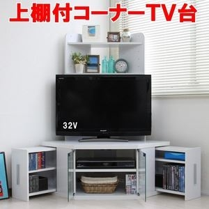 その他 コーナーテレビ台 ハイタイプ TV台 ホワイト ds-2131029