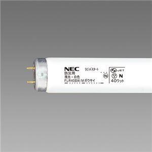 その他 NEC 防災用残光蛍光ランプ直管ラピッドスタート形 40W形 白色 業務用パック FLR40SW/M ボウサイ 1パック(25本) ds-2136487