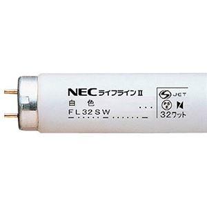 その他 NEC 蛍光ランプ ライフラインII直管スタータ形 32W形 白色 FL32SW.25 1セット(25本) ds-2136491